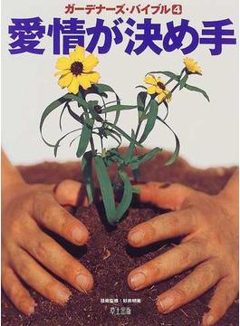 愛情が決め手 ガーデナーズ・バイブル 4