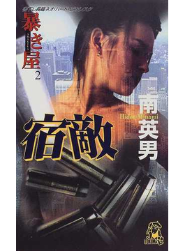 暴き屋 2 宿敵(TOKUMA NOVELS(トクマノベルズ))