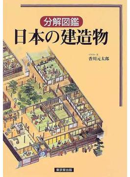 分解図鑑日本の建造物
