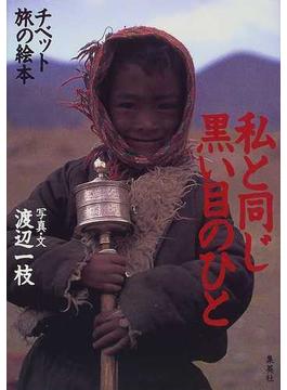 私と同じ黒い目のひと チベット・旅の絵本
