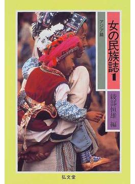 女の民族誌 1 アジア篇