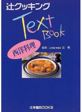 Text Book西洋料理