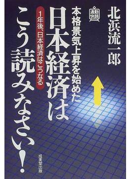 日本経済はこう読みなさい! 本格景気上昇を始めた 1年後、日本経済はこうなる