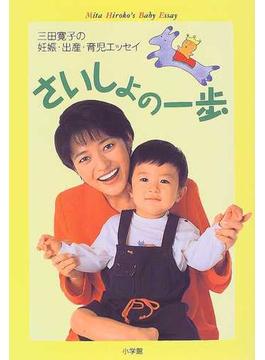 さいしょの一歩 三田寛子の妊娠・出産・育児エッセイ