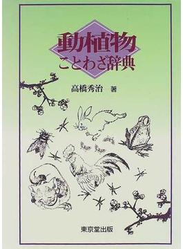 動植物ことわざ辞典