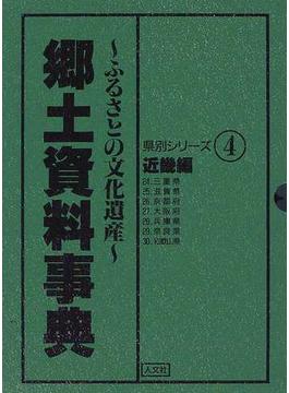郷土資料事典 ふるさとの文化遺産 24 三重県