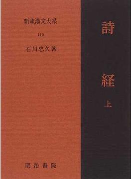 新釈漢文大系 110 詩経 上