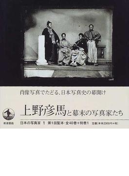 日本の写真家 1 上野彦馬と幕末の写真家たち