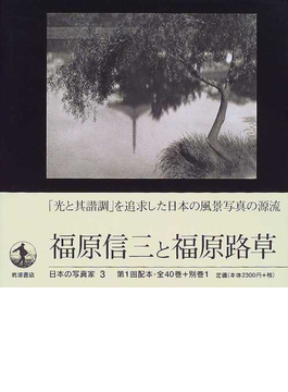 日本の写真家 3 福原信三と福原路草