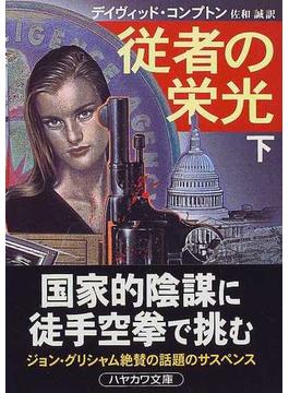 従者の栄光 下(ハヤカワ文庫 NV)