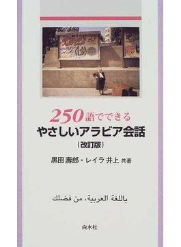 250語でできるやさしいアラビア会話 改訂版
