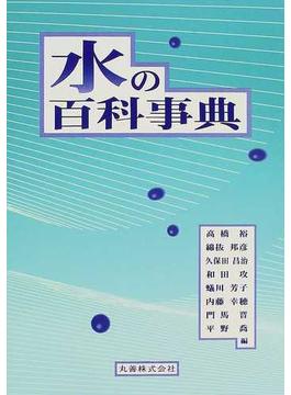 水の百科事典