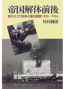 帝国解体前後 駐モスクワ日本大使の回想1990〜1994