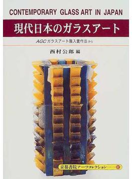 現代日本のガラスアート AGCガラスアート展入賞作品から