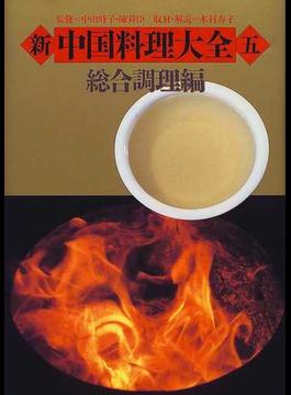 新中国料理大全 5 総合調理編