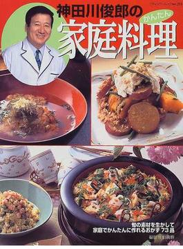 神田川俊郎のかんたん家庭料理 旬の素材を生かしたおかず73品