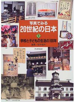 写真でみる20世紀の日本 1 学校と子どもの生活の100年