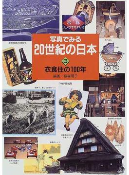 写真でみる20世紀の日本 3 衣食住の100年