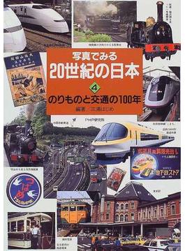 写真でみる20世紀の日本 4 のりものと交通の100年