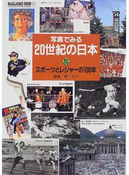 写真でみる20世紀の日本 5 スポーツとレジャーの100年