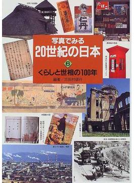 写真でみる20世紀の日本 6 くらしと世相の100年