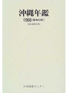 沖縄年鑑 復刻版 第9巻 1968〈昭和43年〉