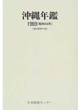 沖縄年鑑 復刻版 第10巻 1969〈昭和44年〉