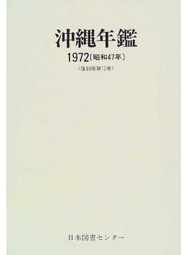 沖縄年鑑 復刻版 第12巻 1972〈昭和47年〉