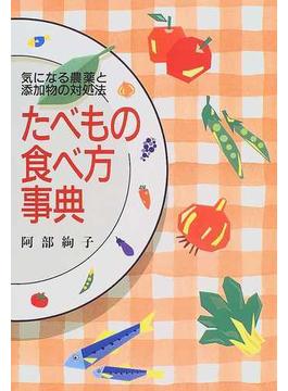 たべもの食べ方事典 気になる農薬と添加物の対処法