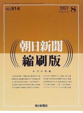 朝日新聞縮刷版 1997 8