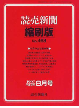 読売新聞縮刷版 1997 8