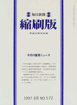 毎日新聞縮刷版 1997 8