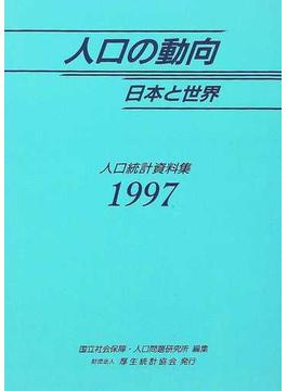 人口の動向日本と世界 人口統計資料集 1997