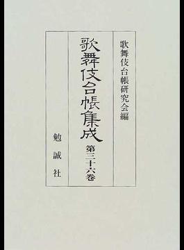 歌舞伎台帳集成 第36巻