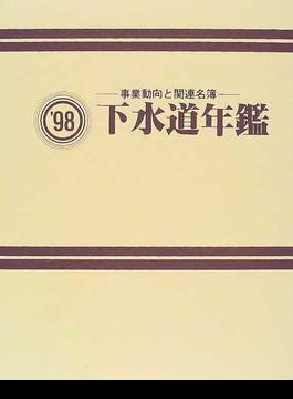下水道年鑑 1998