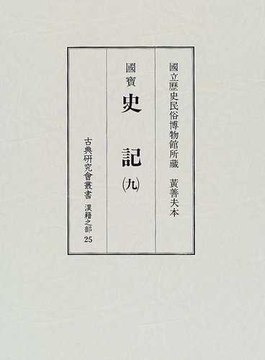 史記 影印 9