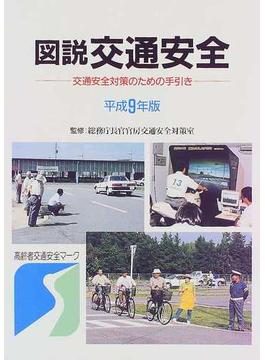 図説交通安全 交通安全対策のための手引き 平成9年版