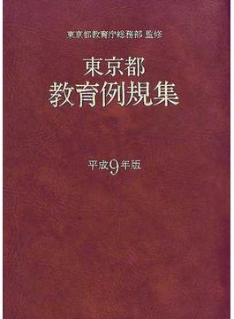 東京都教育例規集 平成9年版