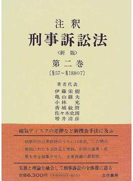 注釈刑事訴訟法 新版 第2巻 §57〜§188の7