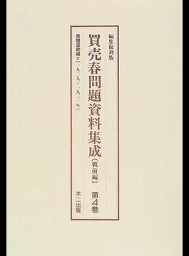 買売春問題資料集成 戦前編 編集復刻版 第4巻 廃娼運動編 4 一九二九〜一九三一年