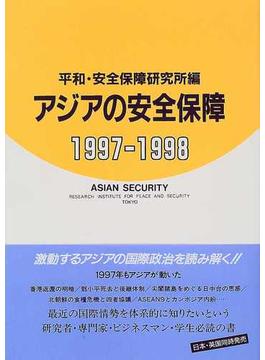 アジアの安全保障 1997−1998