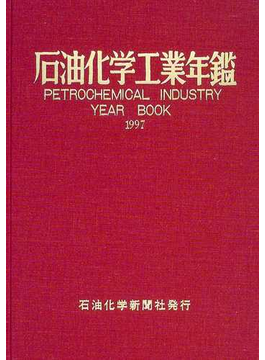 石油化学工業年鑑 1997年版