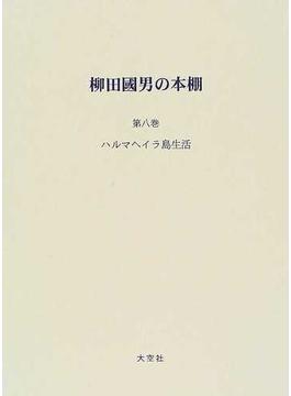 柳田国男の本棚 復刻 8 ハルマヘイラ島生活