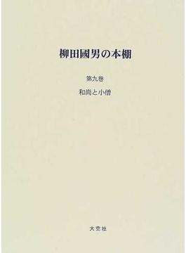 柳田国男の本棚 復刻 9 和尚と小僧