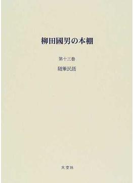 柳田国男の本棚 復刻 13 随筆民話