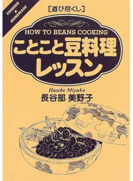 ことこと豆料理レッスン