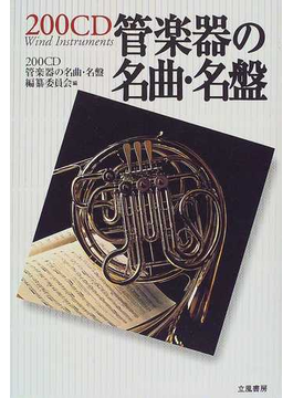 200CD管楽器の名曲・名盤 Wind instruments