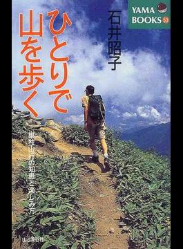 ひとりで山を歩く 単独山行の知恵と楽しみ方