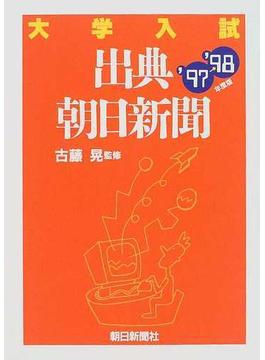大学入試出典・朝日新聞 '97-'98年度版