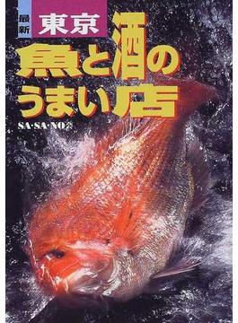 最新東京・魚と酒のうまい店